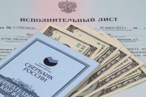 Взыскание задолженности в принудительном порядке