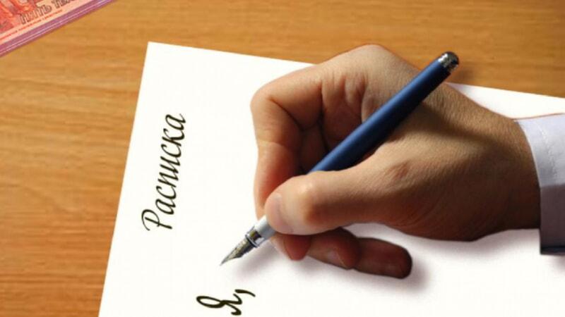 Что такое расписка и для чего она нужна