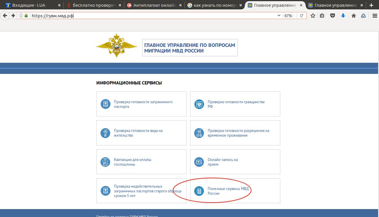 Где проверить паспорт гражданина РФ